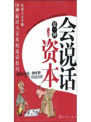 cover image of 说话的资本(Capital for Speaking)