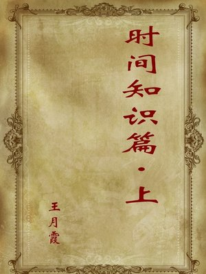 cover image of 时间知识篇(上) (Chapter of Time Knowledge I)