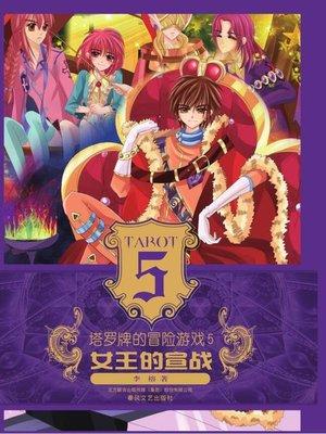 cover image of 塔罗牌的冒险游戏 . 5 ,女王的宣战