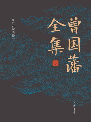cover image of 曾国藩全集5