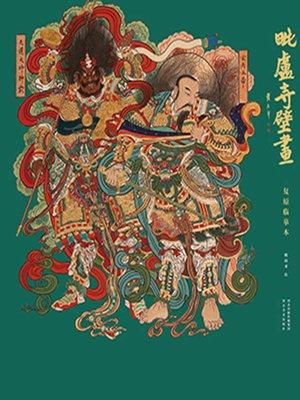 cover image of 毗卢寺壁画复原临摹本