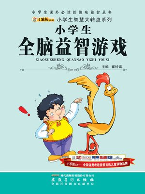 cover image of 小学生全脑益智游戏(Puzzle Games Benefiting for Pupil's Whole Brain)