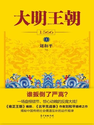 cover image of 大明王朝1566 (The Ming Dynasty 1566)