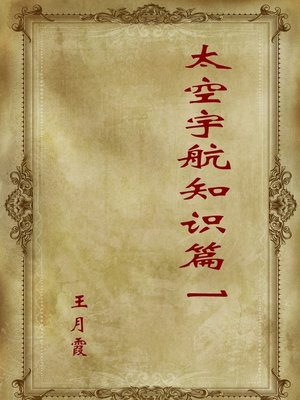 cover image of 太空宇航知识篇(一) (Knowledge of Astronautics I)