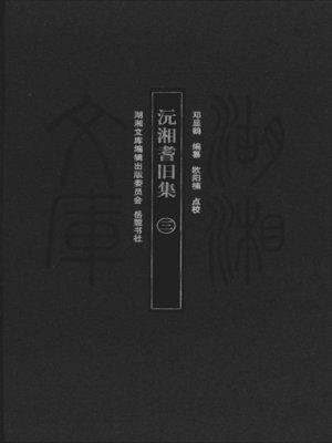 cover image of 沅湘耆旧集 三