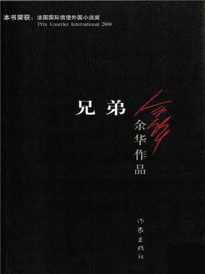 cover image of 兄弟 (Brothers)