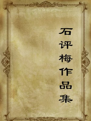 cover image of 石评梅作品集 (The Collection of Shi Pingmei's Works)