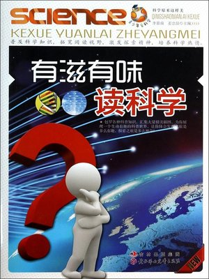 cover image of 有滋有味读科学(Interesting to Read Science)