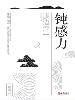 cover image of 钝感力