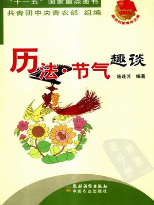cover image of 历法·节气趣谈 (Calendar•Solar Terms)