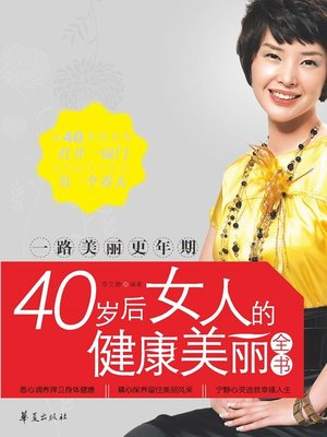 cover image of 一路美丽更年期:40岁后女人的健康美丽全书 (Continuously Beautiful Menopause: Encyclopedia of Health And Beauty for Women after 40 Years Old)