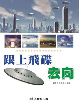 cover image of 跟上飞碟去向