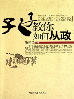 cover image of 孔子教你如何从政(Confucius Teaches You How to Run for Political Office )