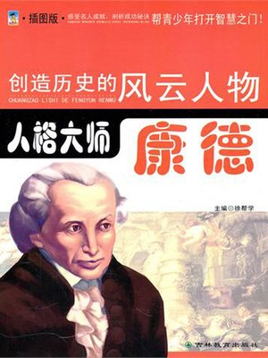 cover image of 人格大师 (Master of Personality)