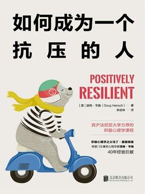 cover image of 如何成为一个抗压的人