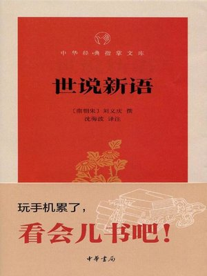 cover image of 世说新语 (New Account of the Tales of the World)
