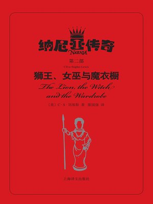 cover image of 狮王、女巫与魔衣橱 (The Lion King, Witch and Magical Wardrobe)