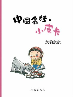cover image of 灰狗灰灰 (Doggie Gray)