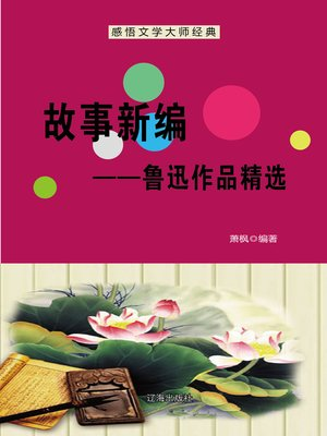 cover image of 故事新编——鲁迅作品精选 (Old Tales Retold--Selected Works of Lu Xun)