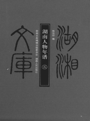 cover image of 湖南人物年谱(五)