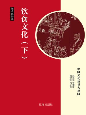 cover image of 饮食文化(下) (Diet Culture Part Two)