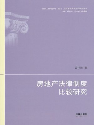 cover image of 房地产法律制度比较研究(Comparative Study on Real Estate Law )