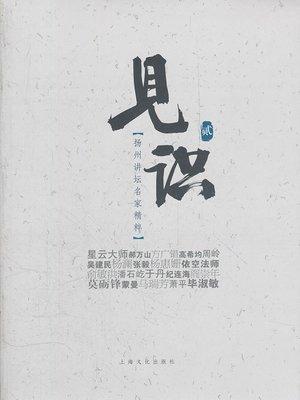 cover image of 见识——扬州讲坛名家精粹 (二) (Insight - Essence of Forum Masters in Yangzhou (II) )