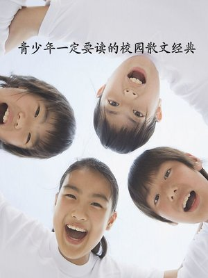 cover image of 青少年一定要读的校园散文经典(Classical Campus Prose that must Be Read by Adolescent)
