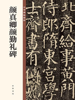 cover image of 颜真卿颜勤礼碑
