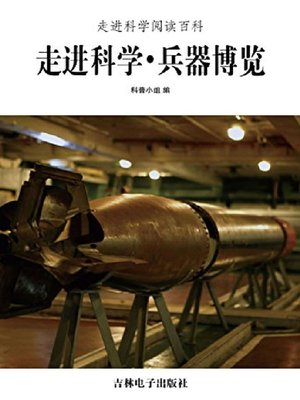 cover image of 兵器博览