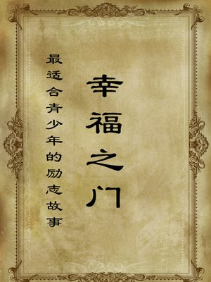 cover image of 最适合青少年的励志故事 (Inspirational Stories Most Suitable for Teenagers)