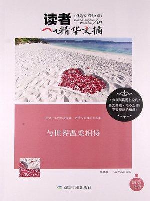 cover image of 与世界温柔相待