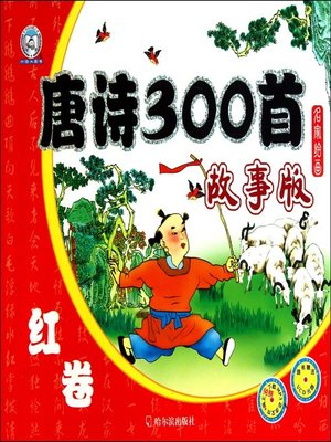cover image of 唐诗300首 (300 Pieces of Tang Poetry)
