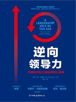 cover image of 逆向领导力