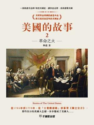 cover image of 美國的故事02_革命之火