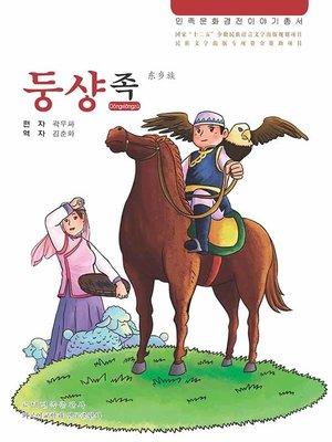 cover image of 民族文化经典故事丛书东乡族