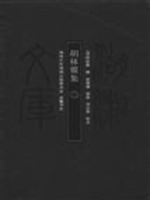cover image of 胡林翼集二( Collected Works of Hu Linyi Vol. 2)