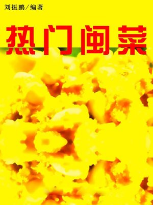 cover image of 热门闽菜( Popular Fujian Dishes)
