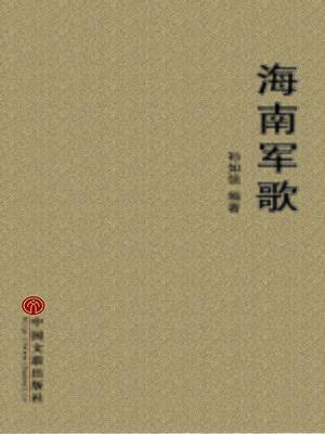 cover image of 海南军歌