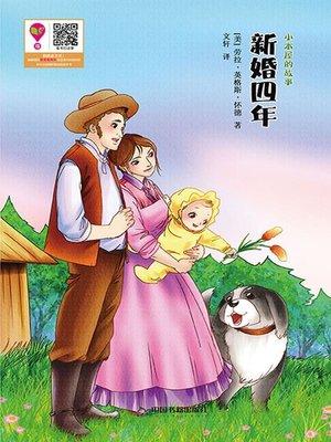 cover image of 新婚四年