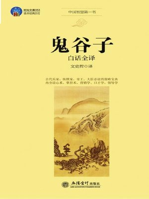 cover image of 鬼谷子白话全译 (Vernacular Translation of Guiguzi)