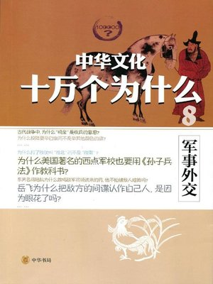 cover image of 军事外交 (Defense Diplomacy)
