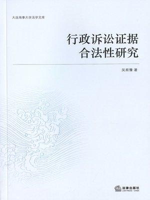 cover image of 行政诉讼证据合法性研究(Legitimatory Research on Administrative Litigation Testimony)