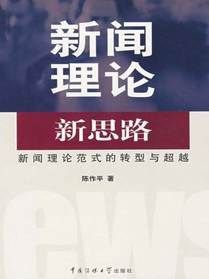 cover image of 新闻理论新思路——新闻理论范式的转型与超越(New Thinking About Journalism Theory)