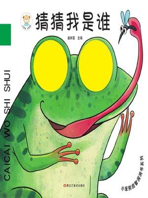 cover image of 小笨熊启智洞洞书系列.猜猜我是谁