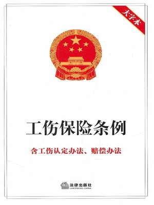 cover image of 工伤保险条例:含工伤认定办法、赔偿办法:大字本(Regulation on Occupational Injury Insurance: Methods for Identification of Injure Accident and for Compensation are Included: Large-type Edition)