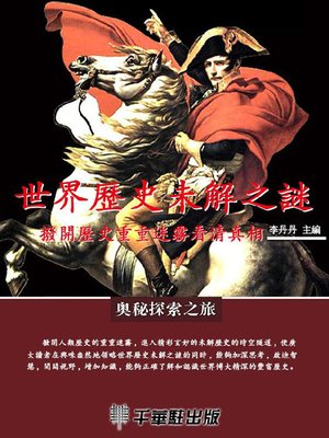 cover image of 世界歷史未解之謎