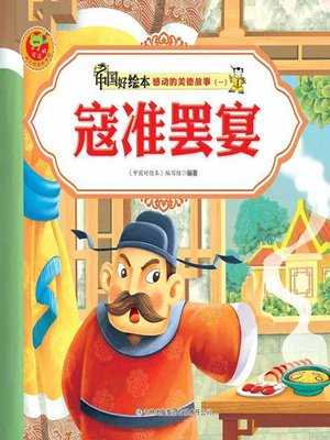 cover image of 寇准罢宴(Kouzhun Leaves the Banquet)