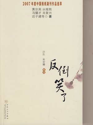 cover image of 反到笑了 (Unexpected Laughs)