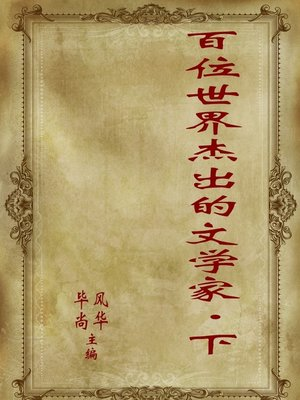cover image of 百位世界杰出的文学家(下册)(The World's 100 Outstanding Litterateurs (II))